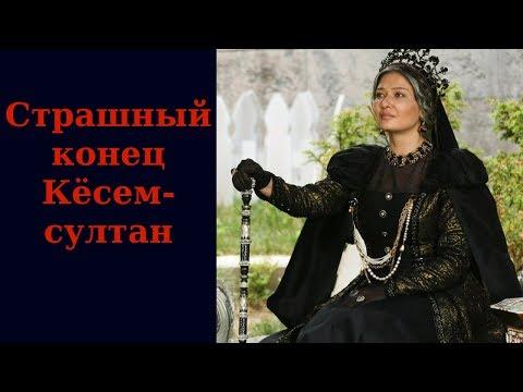 Империя кесем султан 1 серия