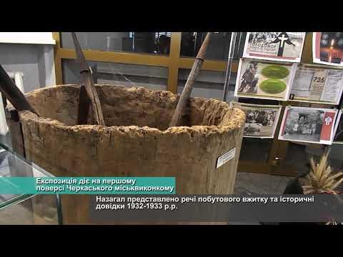 Телеканал АНТЕНА: У Черкаській мерії презентували виставку до роковин Голодомору