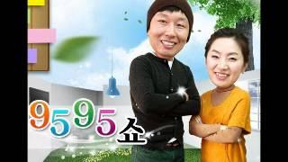 9595쇼(0326) 문제야 문제 (문재인 성대모사)