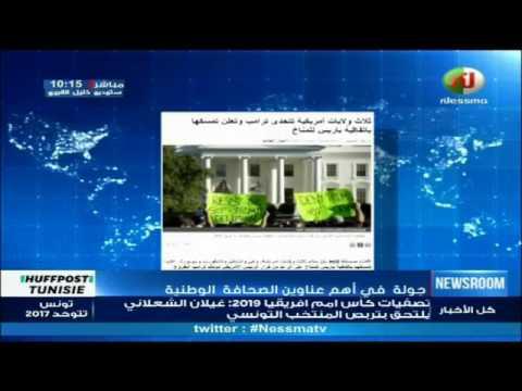 أهم عناوين الصحف ليوم الجمعة 02 جوان 2017