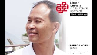 British Army: Benson Hong (Audio Interview)