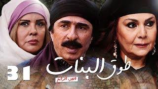 مسلسل طوق البنات الجزء الرابع ـ الحلقة 31 الواحد والثلاثون عشر كاملة HD | Touq Al Banat