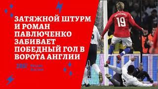 Затяжной штурм и Роман Павлюченко забивает победный гол в ворота сборной Англии