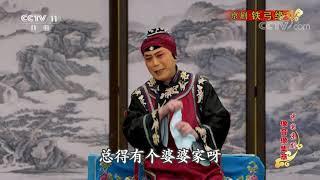 《中国京剧像音像集萃》 20191008 京剧《铁弓缘》 1/2| CCTV戏曲