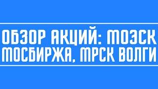 Обзор акций Моэск, Мосбиржа, МРСК Волги