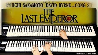 마지막 황제 OST 류이치사카모토 Rain 피아노 듀엣 커버 악보 The Last Emperor l Ryuichi Sakamoto (KERI Piano 케리피아노)