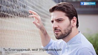 Download Sami Yusuf - You (RUS) (Русские субтитры) Mp3 and Videos
