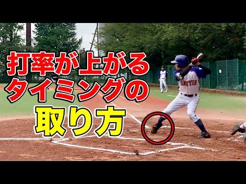 【野球】巨人坂本選手もやってる!打てるタイミングの取り方