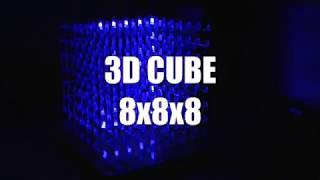 Светодиодный куб 8x8x8 всего 512 светодиодов, 3D LED CUBE.
