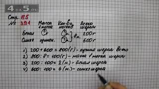 Страница 85 Задание 391 – Математика 4 класс Моро – Учебник Часть 1
