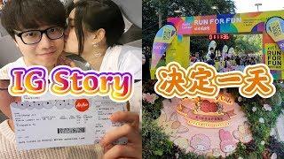 【VLOG#91】【IG Story 決定一天】被投去新加坡吃甜品,大清早運動,美樂蒂餐廳