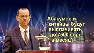 Five Winds Asset Management.Абакумов и НОВОСТИ!!!