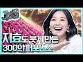 트와이스 활짝웃지효♥ 감격의 #300엑스투 떼창 퍼포먼스, 과연?!! 300 X2 190503 EP.1