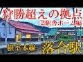 【狩勝峠超えの拠点】根室本線T37落合駅②駅舎ホーム編