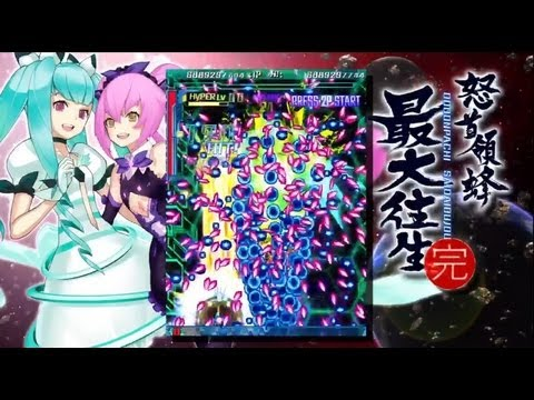 Dodonpachi Saidaioujou Kan FULL AUTO MANEUVER Expert All Clear