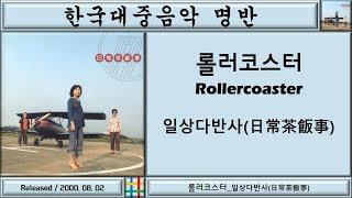 한국대중음악명반 / 롤러코스터 (Rollercoaster) 2집 / 일상다반사(日常茶飯事)