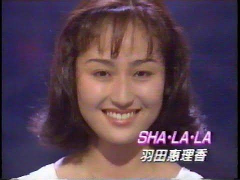 羽田惠理香「SHA・LA・LA」