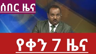 Today's Latest ethiopian news new today youtube video 2018 :EBC, መታየት ያለበት።