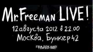 "Mr.Freeman ""МОНОЛОГ О СВОБОДЕ, ПРАВДЕ, ЛЮБВИ И СМЕРТИ"""