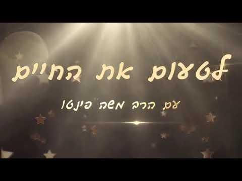 מה ענה אליהו הנביא לאדם שטען שהוא טיפש? - הרב משה פינטו בסיפור חדש ומיוחד