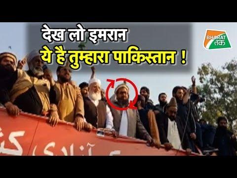 Pakistan की सड़कों पर खुलेआम आतंकी कर रहे हैं भारत के खिलाफ जंग का ऐलान!   Bharat Tak
