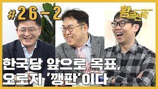 #26-2 한국당 앞으로 목표, 오로지 '깽판'이다