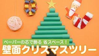 壁面クリスマスツリー♪ 手作りで飾り付けしよう! thumbnail