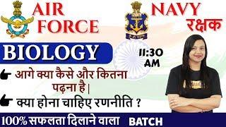 AIR FORCE/NAVY रक्षक Batch || Biology|| By Amrita ma'am || क्या होना चाहिए रणनीति ?