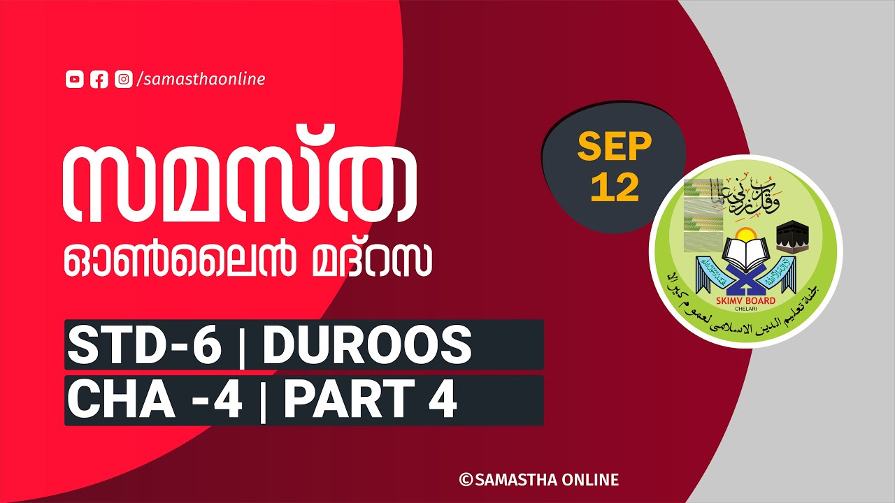 Download CLASS 6 DUROOS CHAPTER 04 PART 04 SEP 12