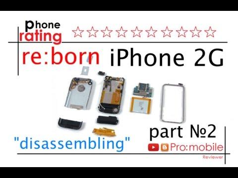 Reborn IPhone 2G Серия  №2