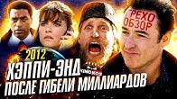 """Грехо-Обзор """"2012"""""""