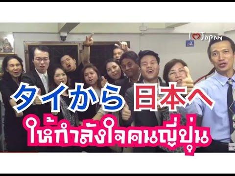 タイから日本への応援メッセージ คลิปให้กำลังใจคนญี่ปุ่น