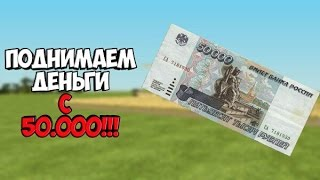 RADMIR RP [ CRMP ] ПОДНИМАЕМ ДЕНЬГИ С 50.000