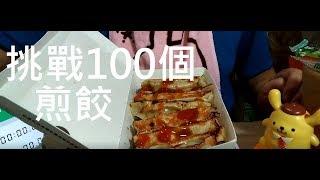 挑戰100個煎餃 feat.千千進食中