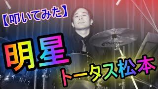 都内自宅スタジオにてマンツーマンのドラムレッスンやってます。 ドラムセット2台完備。 池袋5分、新宿11分、渋谷15分の好立地。 お気軽にお...