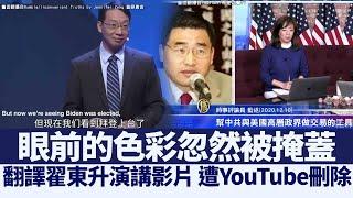 翻譯翟東升演講熱傳 曾錚影片遭YouTube刪除 @新唐人亞太電視台NTDAPTV  20201212 - YouTube