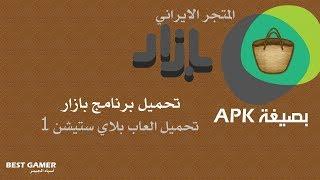 تحميل العاب بلاي ستيشن 3 بصيغة Apk