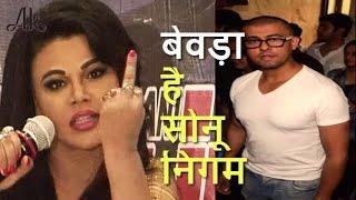 बेवड़े Sonu Nigam के भीतर है बुरी आत्मा का वास...