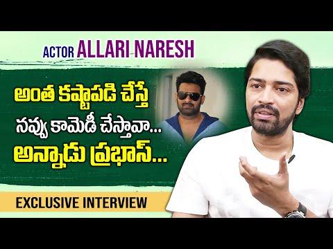 మా కష్టాన్ని నువ్వు కామెడీ చేస్తావా అన్నాడు | Actor Allari Naresh About Prabhas | SumanTV