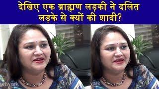 देखिए एक ब्राह्मण लड़की ने दलित लड़के से क्यों की शादी?