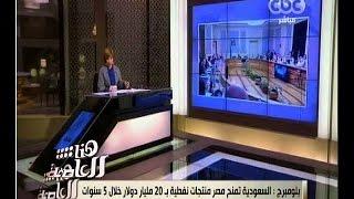 هنا العاصمة | بلومبرج: السعودية تمنح مصر منتجات نفطية بــ  20 مليار دولار خلال 5 سنوات