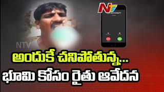 Viral Audio Clip Of Farmer Before Committing Self Destruction Over Land Issue In Siddipet   NTV YouTube Videos