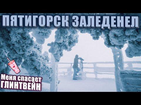 ПЯТИГОРСК ЗАЛЕДЕНЕЛ | МАШУК - ЭЛЬБРУС