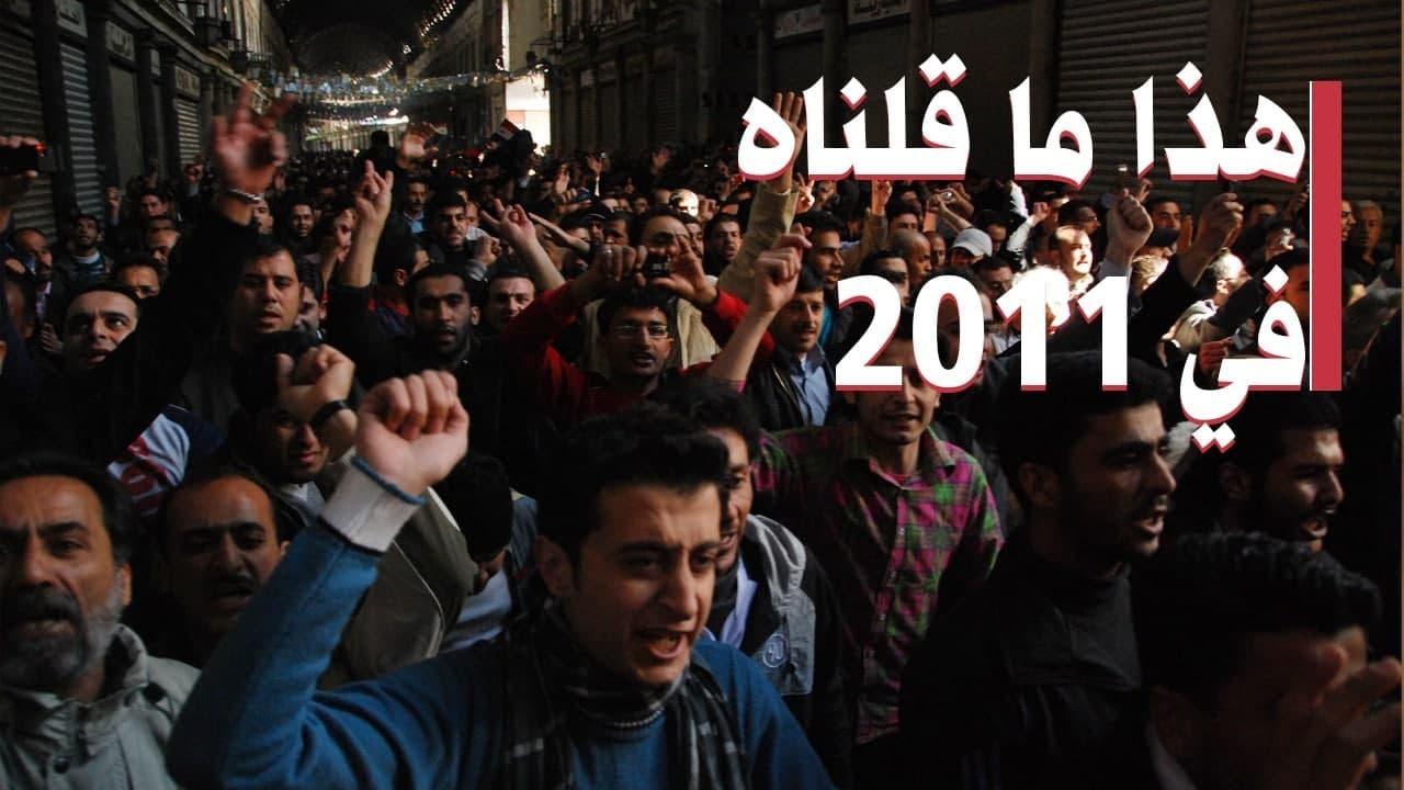 هذا ما قلناه في 2011 - This is what we said in 2011