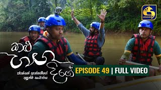Kalu Ganga Dige Episode 49 || කළු ගඟ දිගේ || 24th JULY 2021 Thumbnail