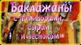 Запеченные баклажаны с помидорами, сыром и чесноком в духовке