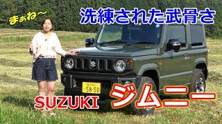 竹岡 圭の今日もクルマと・・・SUZUKI新型ジムニー速攻インプレッション