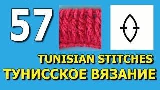 Тунисское вязание для начинающих Урок 57 Tunisian stitches
