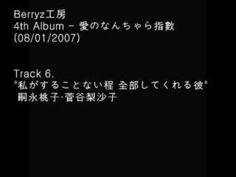 Berryz工房 4th Album