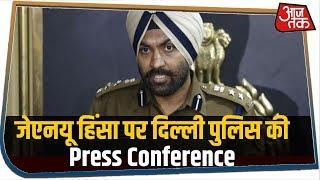 JNU हिंसा पर Delhi Police की Press Conference, कहा- मामले की जांच Crime Branch कर रही है